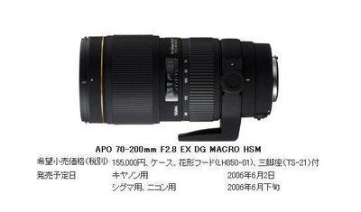 【eWhat億華】Sigma APO 70-200mm F2.8 EX DG HSM Macro 公司貨 CANON 用 出清特價 【2】