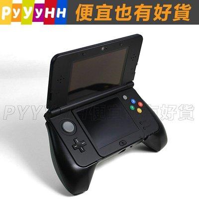 NEW 3DS 主機 握把 手把 附 支架 功能 黑色 新小三專用