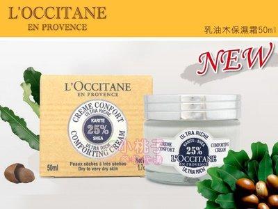 ~小桃子【LO020】L occitane 歐舒丹乳油木保濕霜50ml 效期2021/02後【當天出貨】