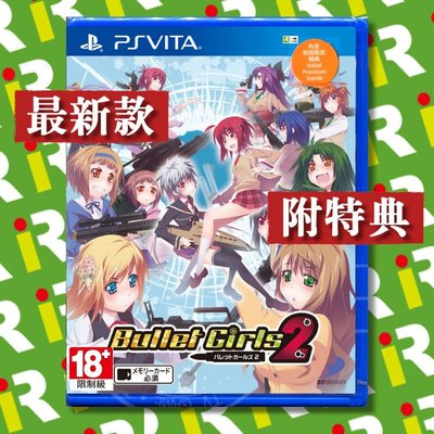 【PSV 原版片】全新現貨 特價優惠 PS vita 子彈少女 2 Bullet Girls 日文版 含特典【一樂電玩】