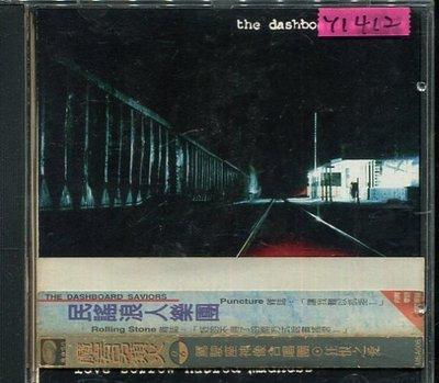 *還有唱片行* THE DASHBOARD SAVIORS / LOVE SORROW HATRED 二手 Y1412