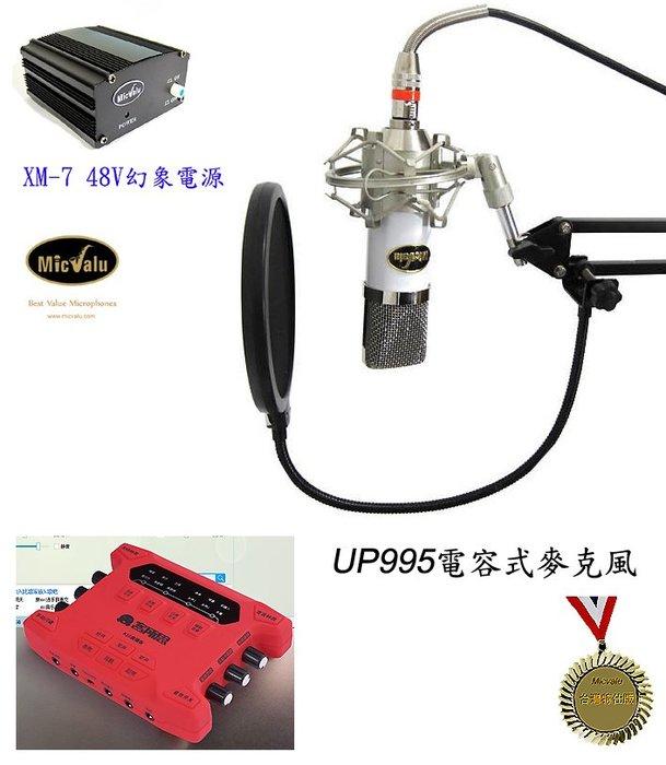 MicValu 麥克樂 UP995電容式麥克風+ K10直播版 +nb35支架+網子+48v電源送166音效軟體