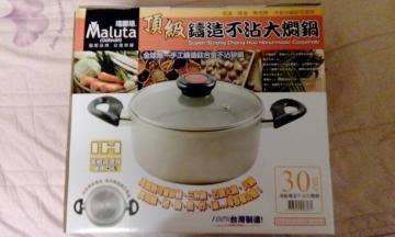 瑪露塔頂級鑄造不沾大燜鍋(全新品)一台灣製