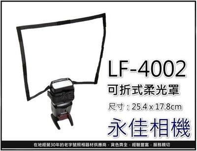 永佳相機_ROGUE 美國樂客 LF-4002 可折式閃光燈反光板 25.4 x 17.8cm LF4002