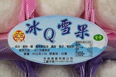【素食年菜】冰Q雪果 /約 850g~來個飯後甜點~讓人感到快樂又滿足
