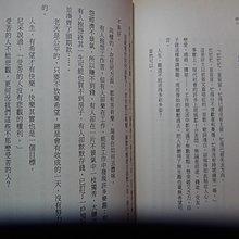 【愛悅二手書坊 27-17】趙少康談靈活職場      趙少康/著    希代書版