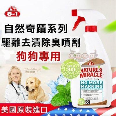 *COCO*美國8in1自然奇蹟-犬用寵物驅離除臭噴劑24oz(709ml)全天然配方/防止寶貝在家任意便溺及亂抓家具