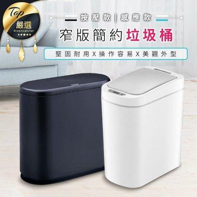現貨!按壓開蓋垃圾桶 9L【HNR951】垃圾分類垃圾桶大容量垃圾桶居家收納衛浴#捕夢網