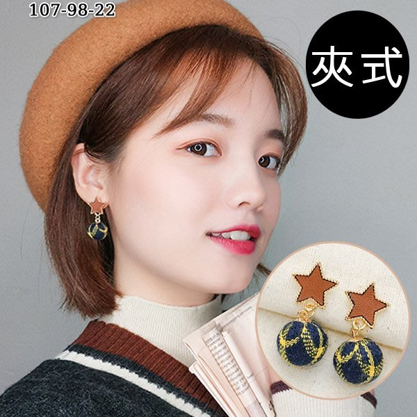 經典飾集 星星格紋圓球耳環【夾式】107-98-22