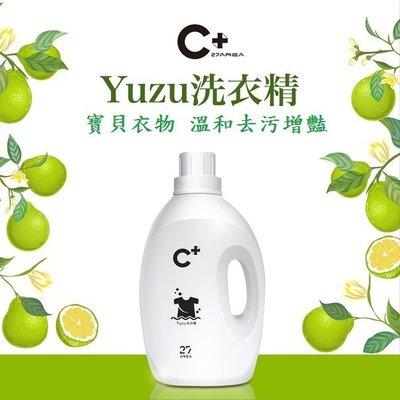 【C+】 洗衣精 (香柚精油) (2000ml) _ 27 AREA  (全場滿千免運)