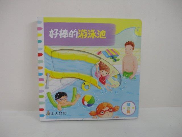 比價網~上人遊戲書【好棒的游泳池】推拉轉