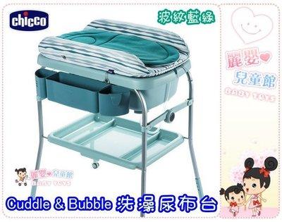 麗嬰兒童玩具館~義大利專櫃Chicco-Cuddle & Bubble洗澡尿布台(3色可選) 嘉義市