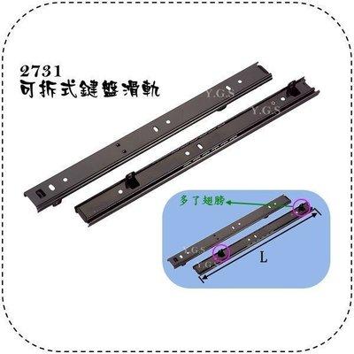 Y.G.S~滑軌五金~2731可拆式鍵盤滑軌(二節式) 抽屜鋼珠滑軌 35cm (含稅)