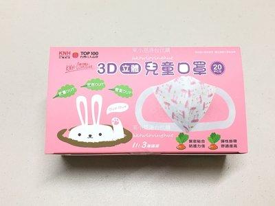 康那香(康乃馨) 舊版 立體兒童口罩 KNH 免子口罩 3D兒童口罩 單包2入