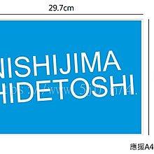 〈可來圖訂做-海報〉西島秀俊 NISHIJIMA HIDETOSHI 應援小海報