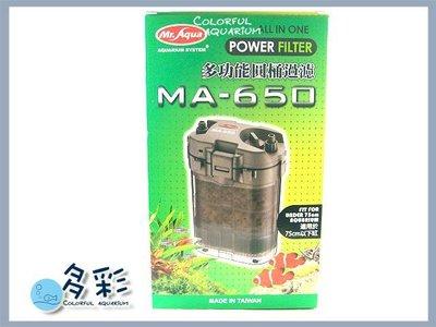 台北►►多彩水族◄◄台灣Mr.Aqua水族先生《MA-650 圓桶過濾器》動力圓筒過濾器,附濾材、全配件