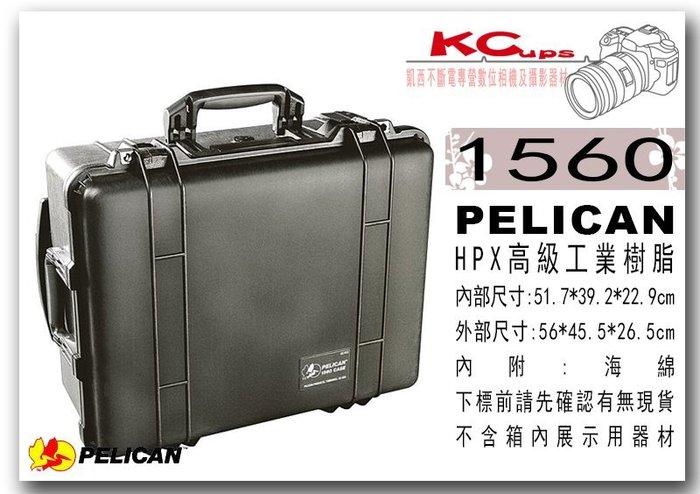 【凱西不斷電】Pelican 1560 美國 塘鵝 防水 防撞 耐衝擊 防爆抗震氣密箱 含泡棉 四軸 空拍機 收納
