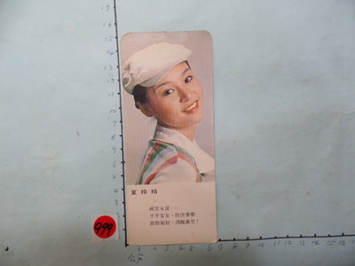 夏玲玲,老明星卡-6