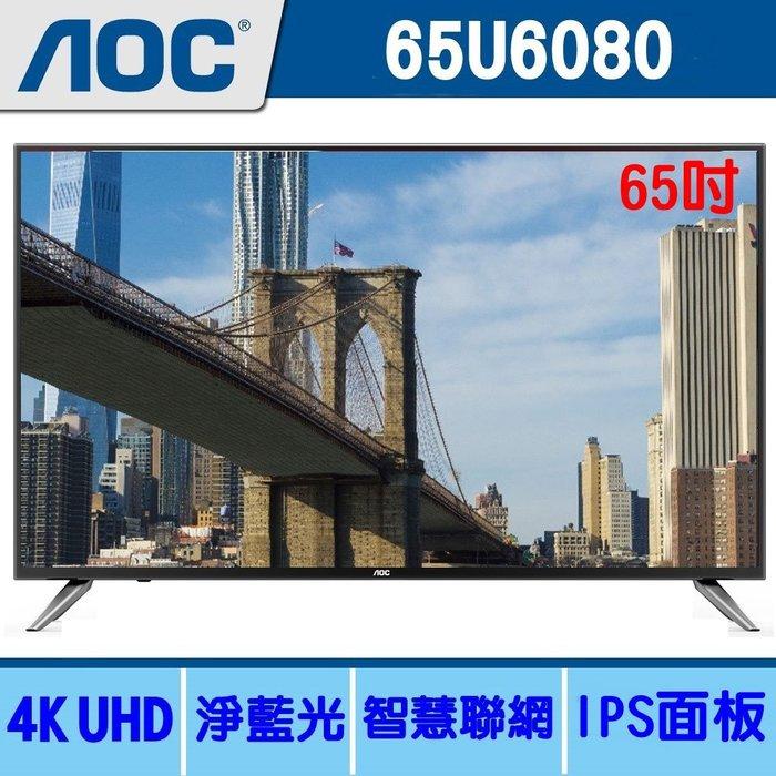 全新福利機/【全省含運】【美國AOC】65吋4K UHD智慧聯網液晶顯示器+視訊盒65U6080