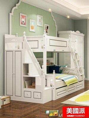 免運 上下床雙層床兒童床上下鋪木床雙層雙人床女孩公主床高低床子母床 NMS【美國派】