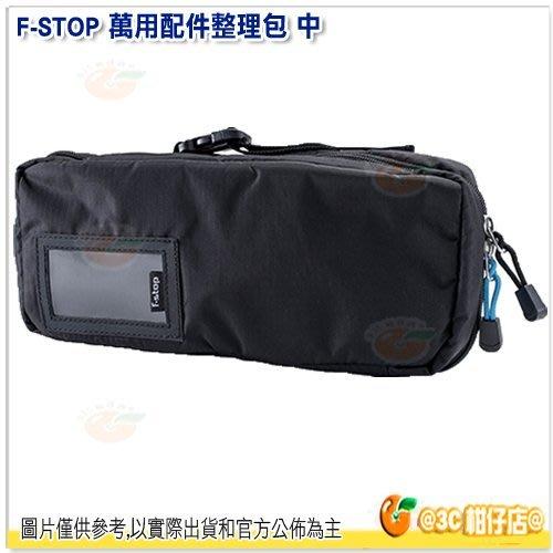 @3C 柑仔店@F-STOP 萬用配件整理包 中 公司貨 AFSP043 輕量化耐厚材質 內層包 不易刮傷 收納包