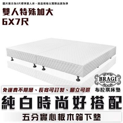 【布拉琪床墊】7尺 雙人特殊加大 木箱下墊 床架 床底 非掀床 免費升級舒柔布 尺寸可訂製 全省免運費