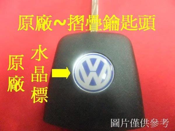 VW 福斯 汽車 晶片鑰匙 遙控 摺疊鑰匙 掉漆掉色了嗎?可使用 摺疊頭 超亮水晶標 不會掉色