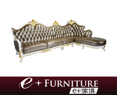『 e+傢俱 』AS57 蘭希 Nancy 新古典 半牛皮 牛皮沙發 歐式L沙發   L型沙發 可訂製