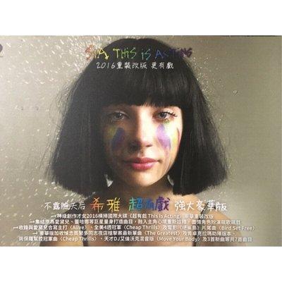 《全新》Sia 希雅 This Is Acting 超有戲 重裝改版 宣傳珍珠看板