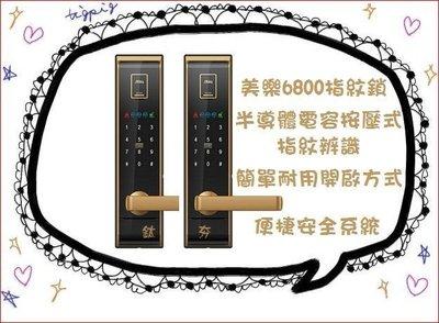 藝術門 雙玄關門 硫化銅門 推薦安裝6800 美樂電子鎖 密碼鎖 指紋鎖 雕花門 鍛造門 指紋門鎖4109 可提供安裝