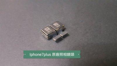 ☘綠盒子手機零件☘iphone7 7plus iphone 7 plus 原廠照相鏡頭 拆機新品