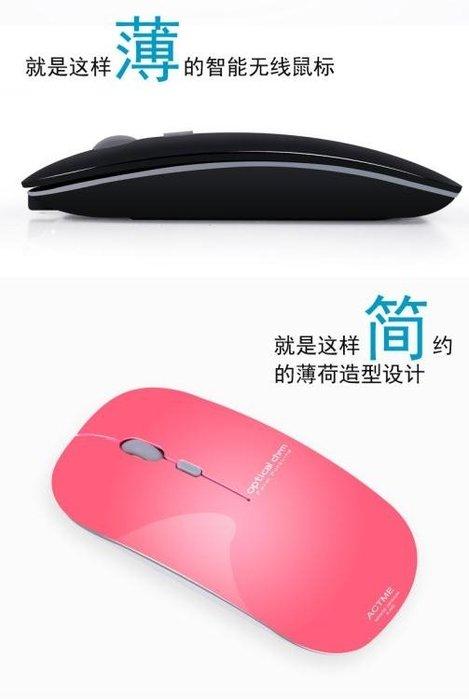 再也不用換電池 可充電無線滑鼠 靜音無聲筆記本台式遊戲蘋果女生WMNS78