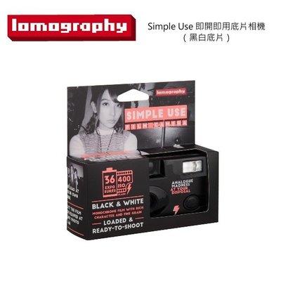Lomography Simple Use 即開即用菲林相機(黑白菲林)相機 傻瓜相機 拋棄式相機