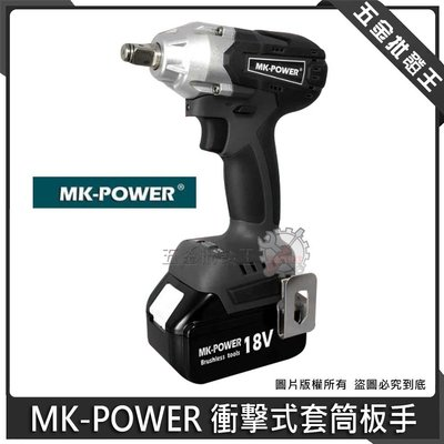 五金批發王【全新】MK-POWER 衝擊式套筒板手 18V 無刷 套筒板手 四分頭 充電式四分套筒板手 通用牧田電池