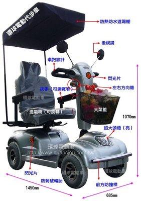 環球電動代步車 環球745電動代步車+雙人座