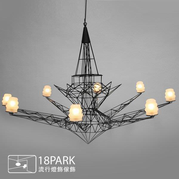 【18 Park 】魅力線條 Eiffel Tower [ 艾菲爾鐵塔吊燈 ]