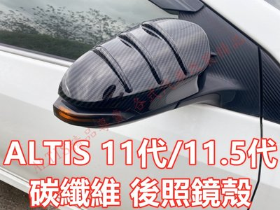 ALTIS 11.5代 11代 碳纖維 後照鏡殼 後照鏡蓋 後視鏡殼 後視鏡蓋 倒車鏡殼倒車鏡蓋 卡夢水轉印 X版 Z版
