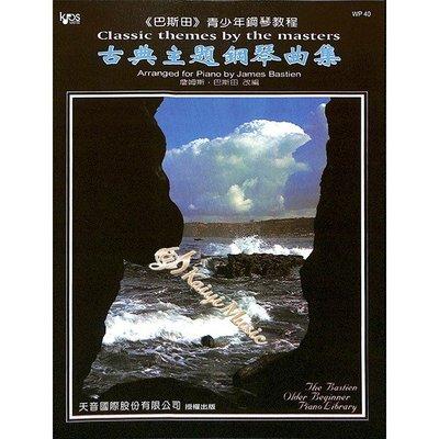 【Kaiyi music】《巴斯田》古典主題鋼琴曲集 Classic themes by the masters