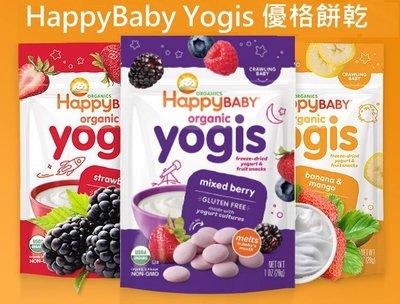 【雷恩的美國小舖】HappyBaby 優格餅乾 Yogis 優格餅 寶寶零食 餅乾 嬰幼兒 副食品 零食