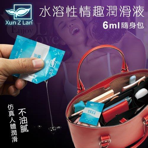 『Xun Z Lan‧水溶性情趣潤滑液隨身包 6m』情趣用品,情趣商品,潤滑劑,潤滑油
