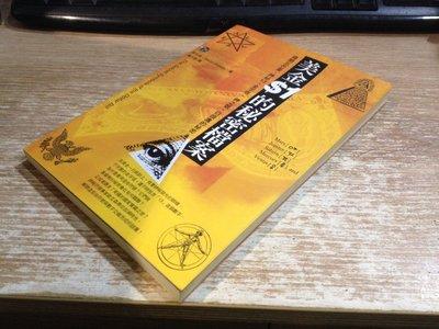 S2-1好書321【人物歷史宗教】美金$1的秘密檔案-揭開五芒星神秘13金字塔神之眼-歐瓦森-遠流