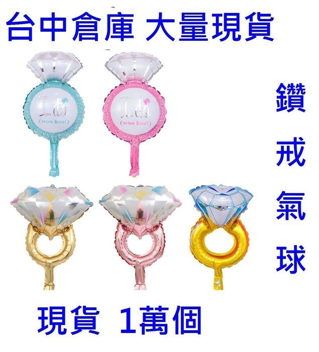 @蛋蛋=發光眼鏡批發商@5元=16吋鑽戒氣球 婚禮佈置 會場布置 求婚道具 造型氣球 告白氣球 婚禮小物超大鑽戒