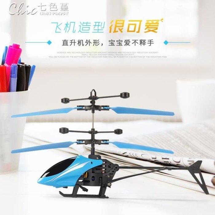 飛機充電耐摔會懸浮遙控飛機手感應飛行器兒童玩具男直升機