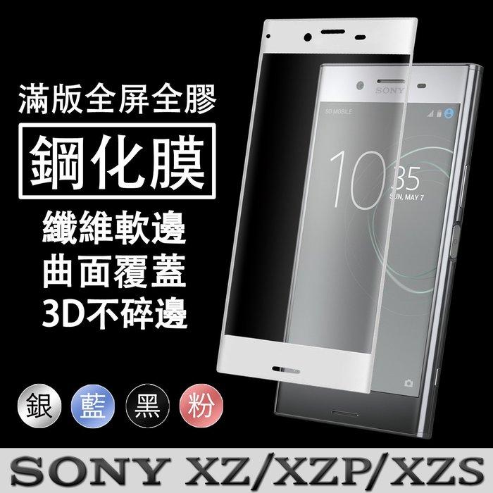 Sony XZ / XZP / XZS【3D滿版9H鋼化玻璃膜】曲面覆蓋/全屏光學膠合/樹脂軟邊