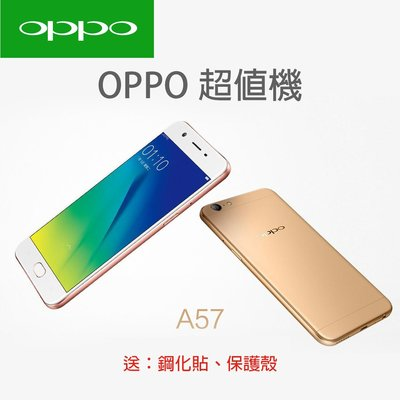 現貨24H出 OPPO A57 3G/32G/八核/5.2吋 雙卡 全新未拆 送鋼化貼保護殼 歐珀 保固