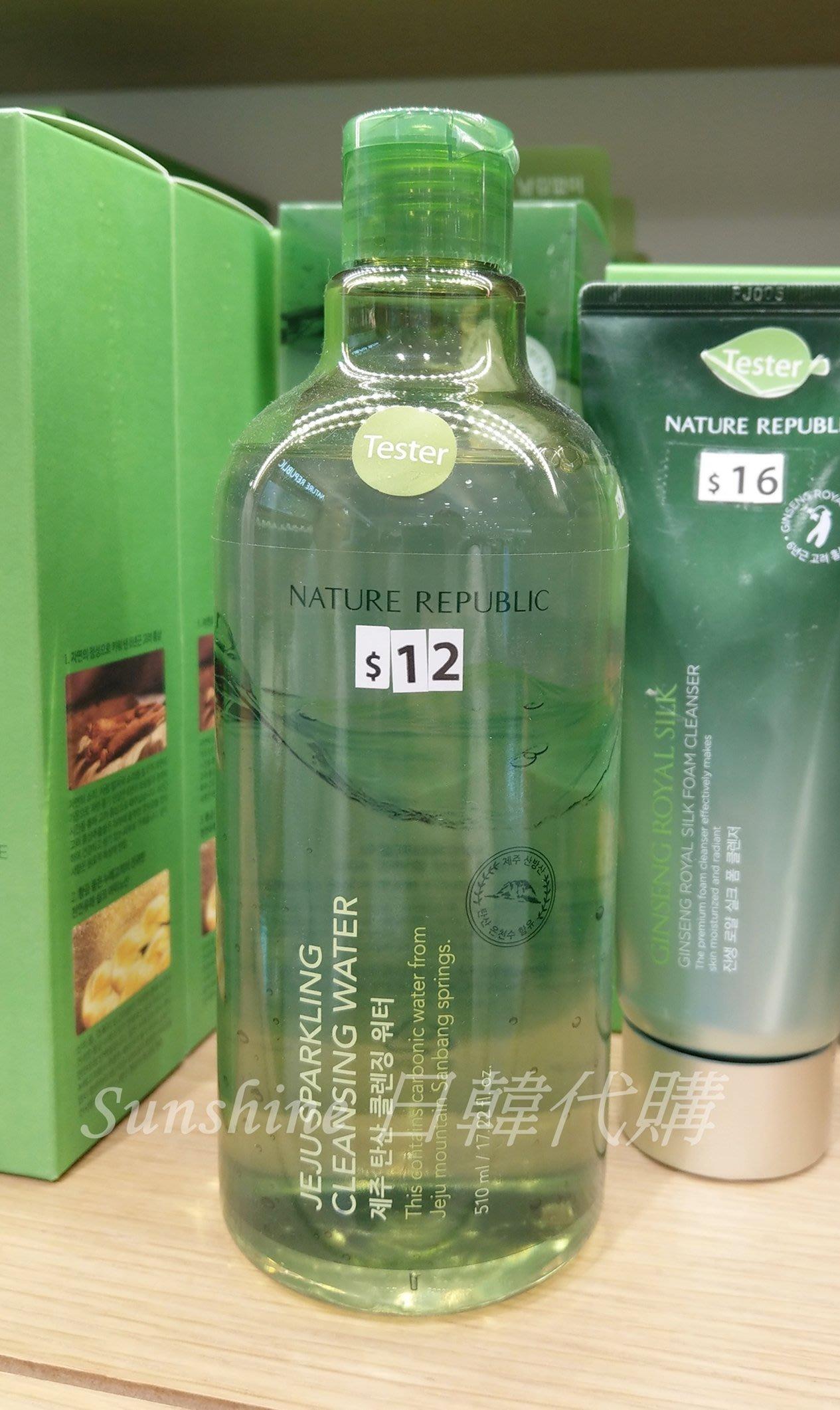 現貨 韓國正品 Nature Republic 自然樂園 濟州島碳酸H2O卸妝水 510ml 無酒精