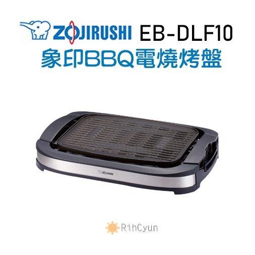 【日群】ZOJIRUSHI象印BBQ電燒烤盤EB-DLF10