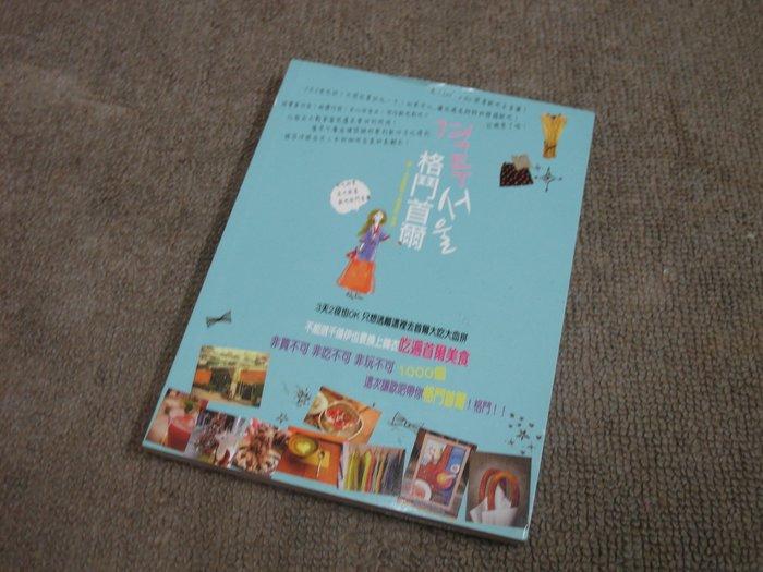 達人古物商《旅遊、景觀》格鬥首爾【大金歐吧】