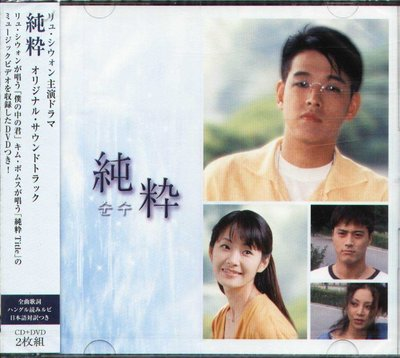 K - 純粹 Purity 四個男女四種愛 家族迷情 - 日版 柳時元 明世彬 韓在石 CD+DVD - NEW
