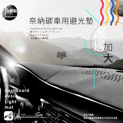 i8A【奈納碳避光墊-滾邊/加大】台灣製 Honda K12 Civic 8 Ford IMAX 速霸陸 WRX